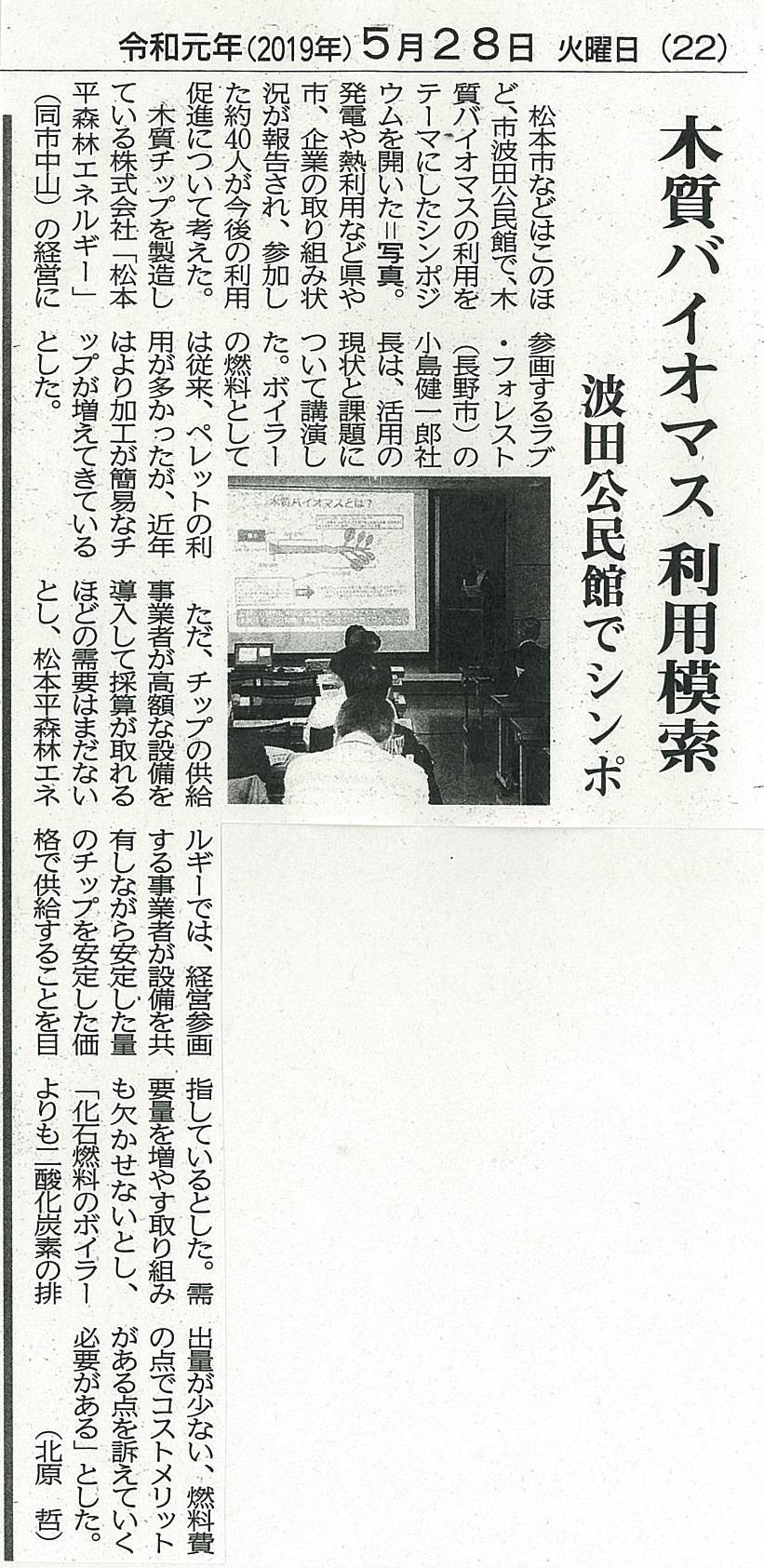 5.28市民タイムス記事 - コピー