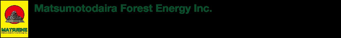 松本平森林エネルギー株式会社